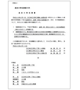 遺産分割協議書3