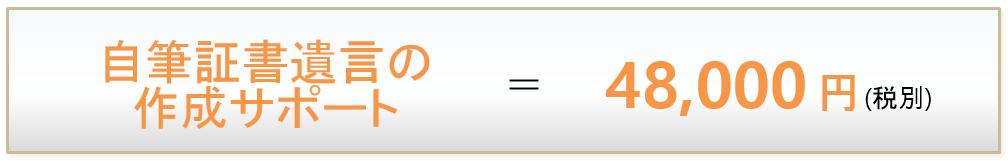 自筆証書遺言作成サポート価格3