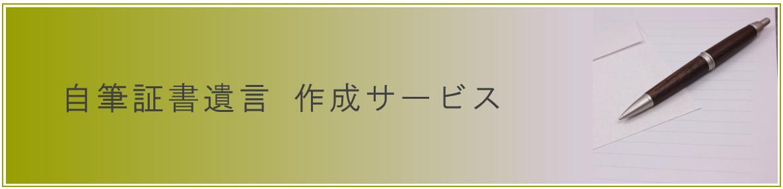 自筆作成サービス2